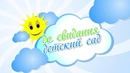 Видеосъёмка детских выпускных в Крыму ,фильм Наш любимый детский сад