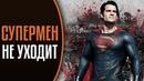 ГИКОВОСТИ Супермен Кевилла не ушёл из DC Промо к фильму Соник дата трейлера Вдали от дома