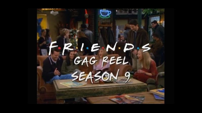 Friends неудачные дубли сериала друзья Gag Reel