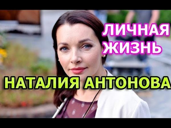 Наталия Антонова биография личная жизнь муж дети Актриса сериала В чужом краю смотреть онлайн без регистрации