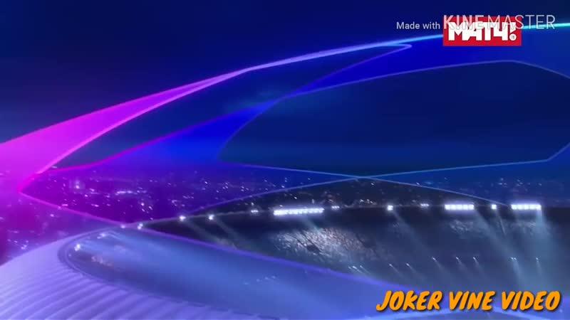 ЦСКА громит Реал Мадрид на Сантьяго Бернабео JOKER VINE VIDEO