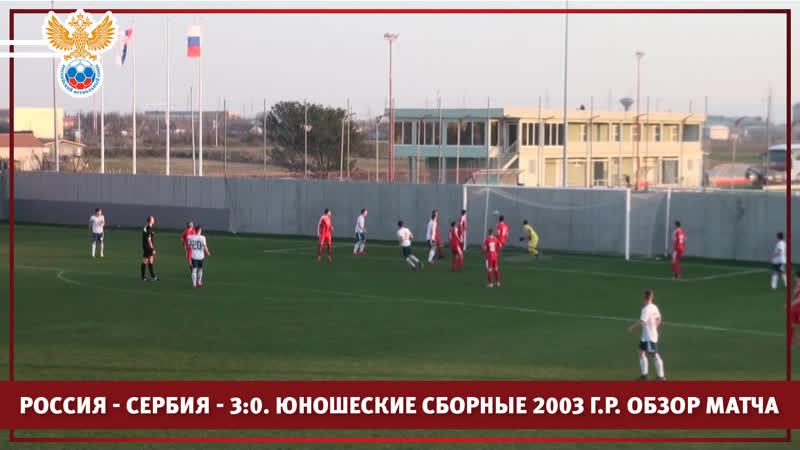 Россия - Сербия - 30. Юношеские сборные 2003 г.р. Обзор матча