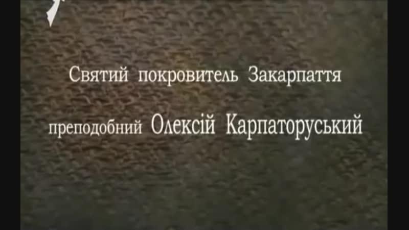 Святой покровитель Закарпатья преподобный Алексий Карпаторусский
