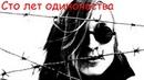 Егор Летов - Сто лет одиночества
