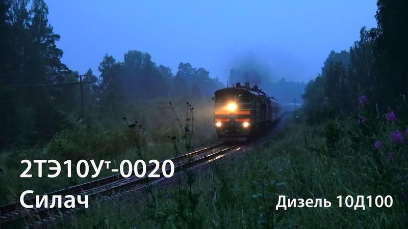 2ТЭ10Ут-0020 (Силач) / 2TE10Ut-0020 (RZD, RZD)