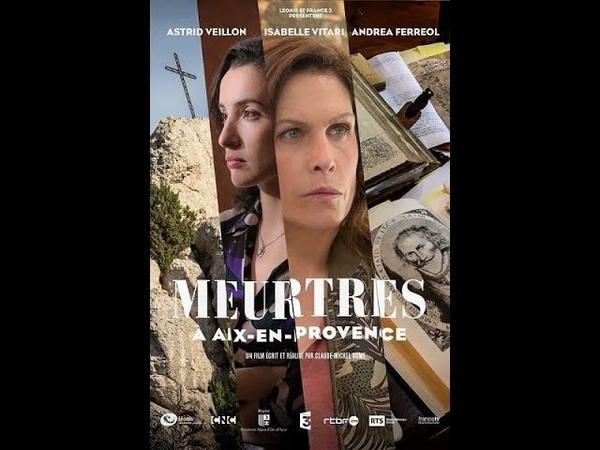 Убийства в Экс ан Провансе детектив 2017 Франция Бельгия Швейцария