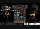 Mortal Kombat Defenders MUGEN Part5 18 Защитники Земли Чемпионат
