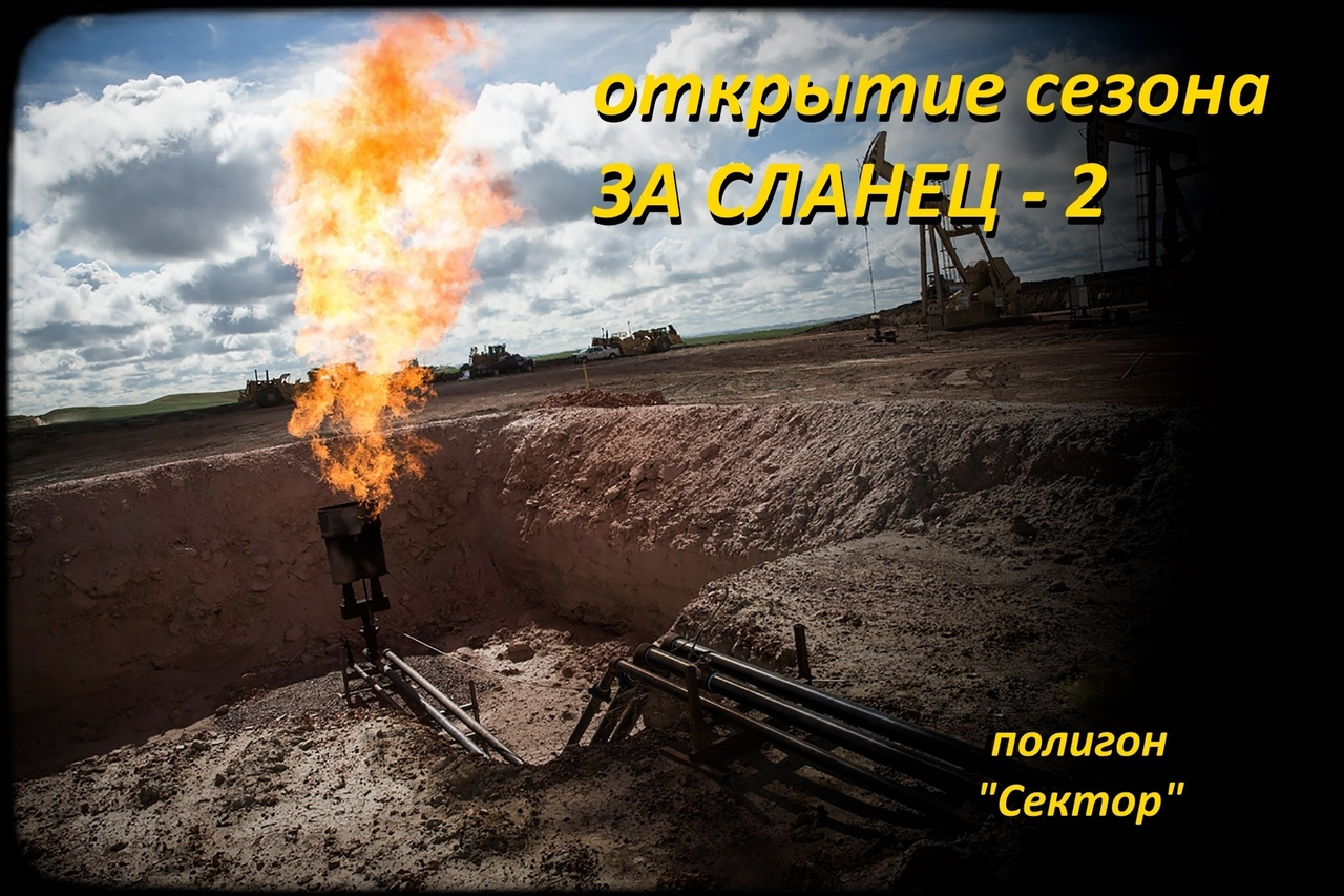Афиша Тамбов За сланец 2