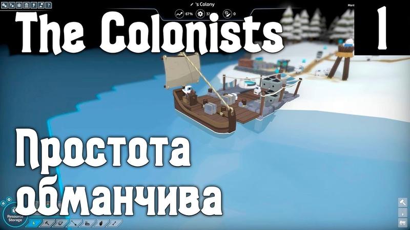 The Colonists – первый взгляд и обзор очень милой и не такой простой игры как может показаться 1