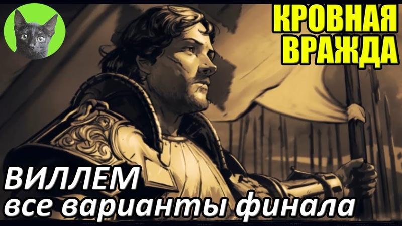 Кровная вражда Финал Принц Виллем все варианты концовок игры