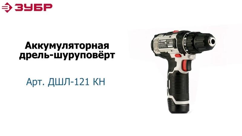 Аккумуляторная дрель - шуруповёрт ЗУБР арт.ДШЛ-121 КН