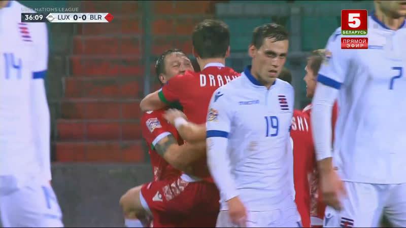 Гол Стаса Драгуна в ворота сборной Люксембурга! 0:1!