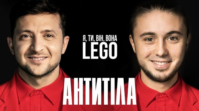 Антитіла Lego Official Video
