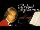 Ричард Клайдерман. А как же любовь