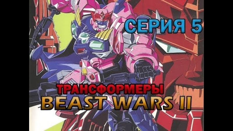 ТРАНСФОРМЕРЫ BEAST WARS II. СЕРИЯ 5 -Пробуждение Гальватрона! (РУССКАЯ ОЗВУЧКА)