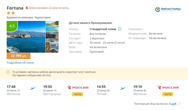 Горящий тур в Черногорию из Москвы на 3 ночи от 11400₽/чел, вылет уже послезавтра
