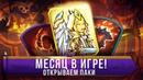 Heroes of magic:Card batle rpg-Месяц в игре,открываем паки!