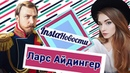 InstaНовости Алексей Учитель скандальная Матильда о2тв InstaНовости