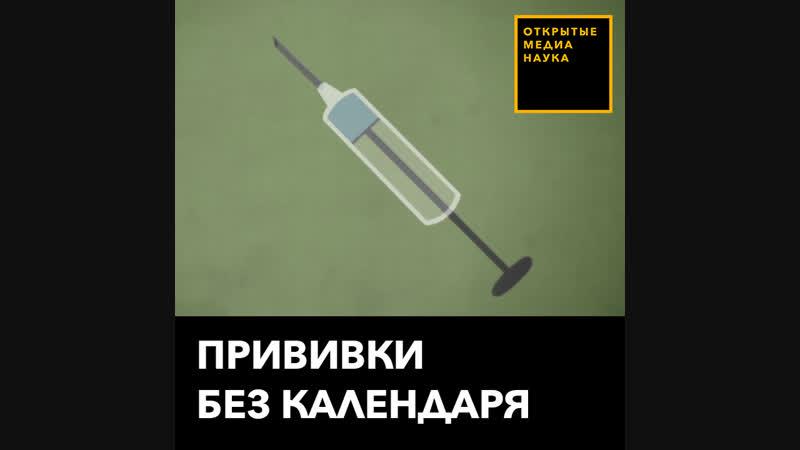 Прививки без календаря