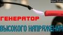 высоковольтный генератор опыты на ионной лампе