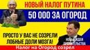 НОВОГОДНИЕ ПОДАРКИ ОТ ПУТИНСКОЙ ОПГ РФ-ФСБ Дождались.В РФ вступил в силу налог на огород