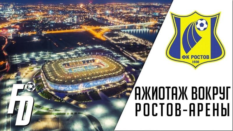 Билеты на Ростов-Арену