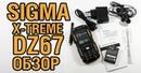 Sigma Mobile X-treme DZ67 - Обзор телефона-танка!