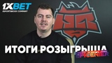 HellRaisers ANGE1YL Итоги розыгрыша от 1xBet Esports