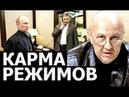 Корень проблем действующей власти Андрей Фурсов
