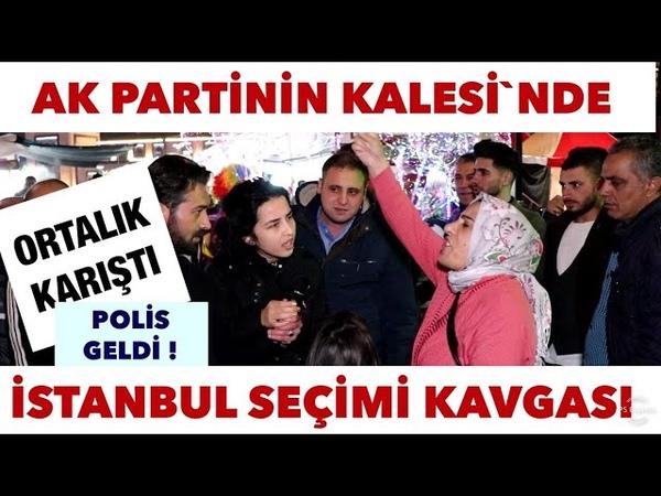 Ak Parti Kalesi`nde İstanbul Seçimi Kavgası ( Polis Geldi ) SONUNA KADAR İZLEYİN !