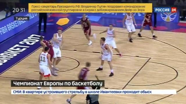 Новости на Россия 24 • Российские баскетболисты уступили латвийцам на чемпионате Европы