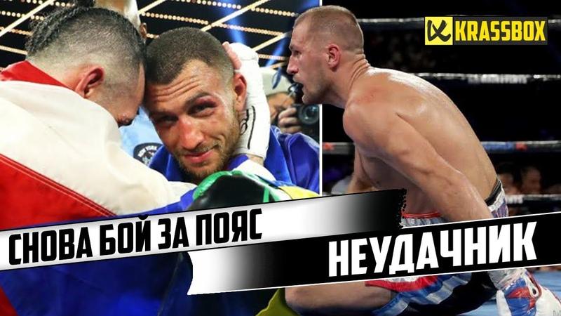 Альварес Ковалев Неудачник | Ломаченко проведет объединительный бой | Джейкобс вызвал Канело!