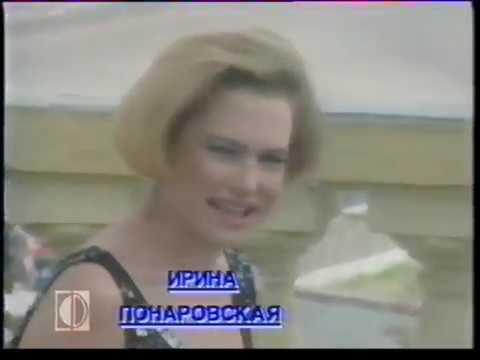 Ирина Понаровская - Поворот, Музыкальная мозаика, 1989