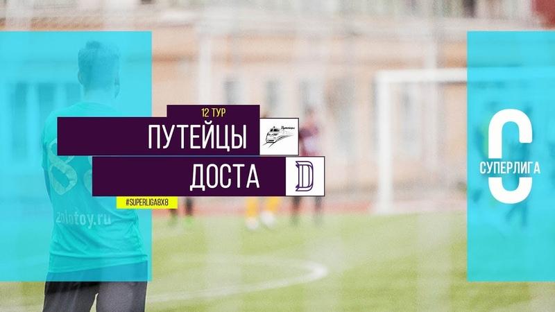 Общегородской турнир OLE в формате 8х8. XII сезон. Путейцы - Доста
