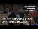Путин: «хромая утка» или «отец нации»? Ток-шоу