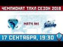 ТЛХЛ. Серебряные Акулы - Жастар (17.09.2018)