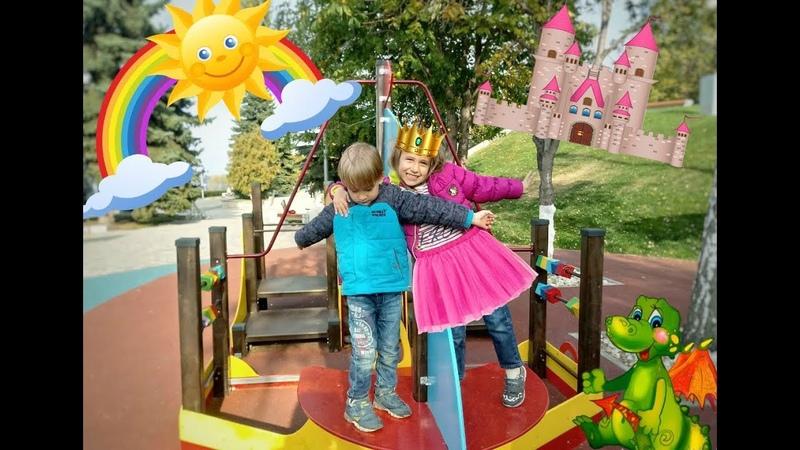 ВЛОГ Ева Играет на детской площадке Принц спасает Принцессу Принцесса счастлива Игры блог
