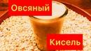 Овсяный кисель, пошаговый рецепт