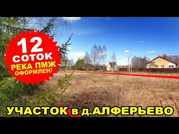 Участок в деревне Алферьево Волоколамского района Подмосковья