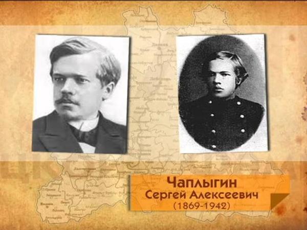 Фамилии земли Липецкой - С.А.Чаплыгин