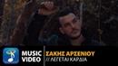 Σάκης Αρσενίου Λέγεται Καρδιά Sakis Arseniou Legetai Kardia Official Music Video HD