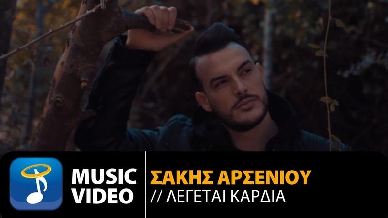 Σάκης Αρσενίου - Λέγεται Καρδιά | Sakis Arseniou - Legetai Kardia (Official Music Video HD)