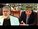 Сурков На бесптичье и ж*па соловей Артемий Троицкий