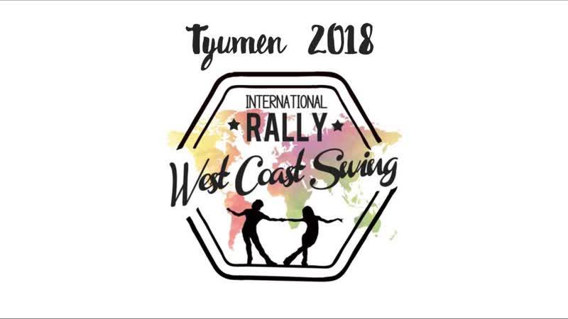 International Rally West Coast Swing 2018 Tyumen