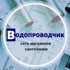 Водопроводчик | Инженерная сантехника. Омск