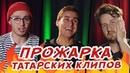 ПРОЖАРКА ТАТАРСКИХ КЛИПОВ 4 РИШАТ ТУХВАТУЛЛИН