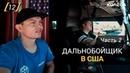 Дальнобойщик из Казахстана в США Часть 2 ИДИ ЗАРАБОТАЙ на
