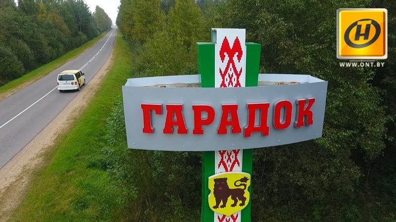 Год малой родины Городокский район белорусский полюс холода