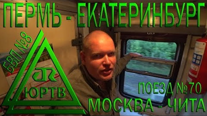 ЮРТВ 2018 Из Перми в Екатеринбург на поезде №70 Москва Чита №306