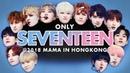 SEVENTEEN at 2018 MAMA in HONG KONG | All Moments